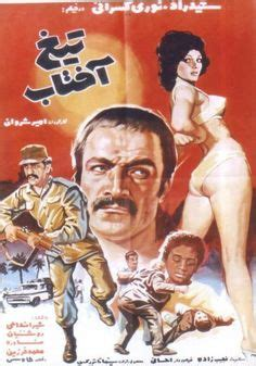 film iran the song of sparrows 2008 teks indonesia youtube iranian film posters on pinterest iranian film posters