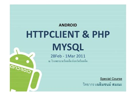 android httpclient php mysql - Android Httpclient