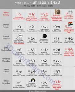 Bengali Calendar Bengali Calendar Bengali Calendar 1423 Panjika