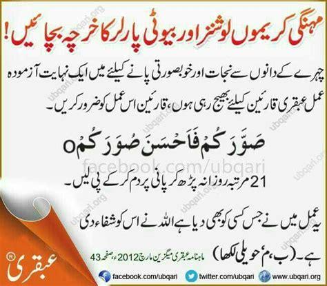 beautiful islamic dua 1472 best dua wazaif images on islam quran