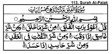 Al Falaq 54 best images about surah on surah al qadr