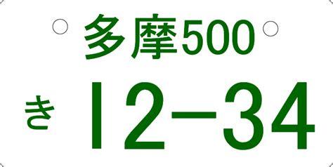 automobilistiche giapponesi targhe d immatricolazione giapponesi