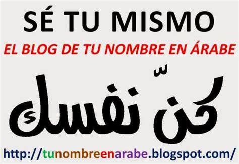 imagenes de hola en arabe tu nombre en 193 rabe frases y nombres en letras arabes