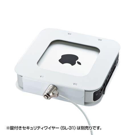 Mac Sle mac miniセキュリティ eセキュリティ sle 21smmの販売商品 通販ならサンワダイレクト