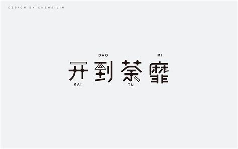 chinese font design online 8p my chinese font design style free chinese font download