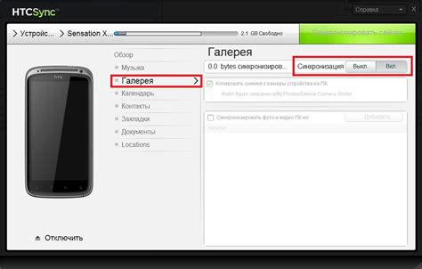 sync android скачать android sync на русском