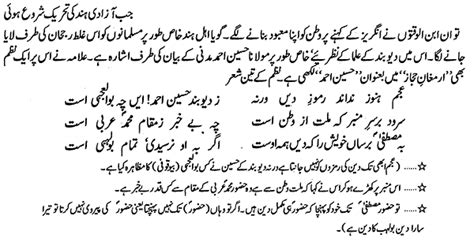 biography ka meaning allama iqbal matam of imam hussain and deobandi