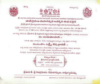 telugu wedding card templates wedding invitation
