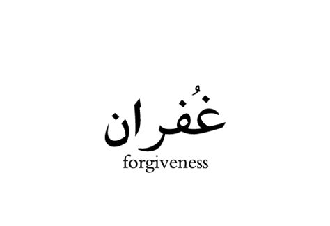 crazy tattoo drawings arabic tattoo quotes ands