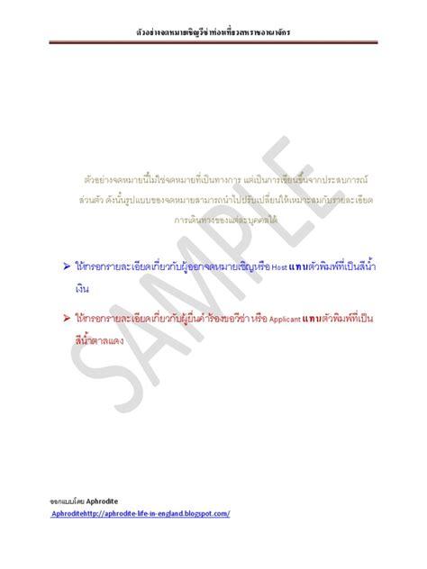 Invitation Letter For Visa United Kingdom Invitation Letter
