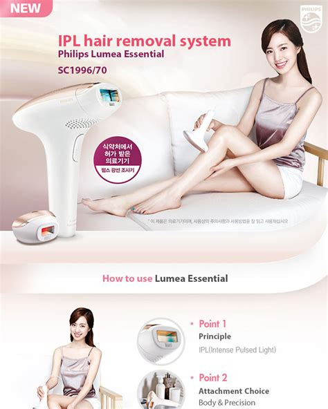Alat Ipl Hair Removal Philips Sc1996 70 Lumea Ipl Essential Laser Hair Removal