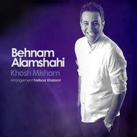 behnam alamshahi nemidoonam behnam alamshahi mp3s albums events radiojavan