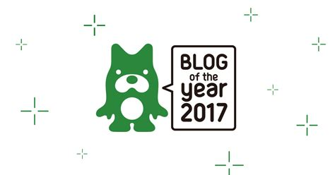 blogger of the year 2017 blog of the year 2017 ブログオブザイヤー2017 ameba アメーバ