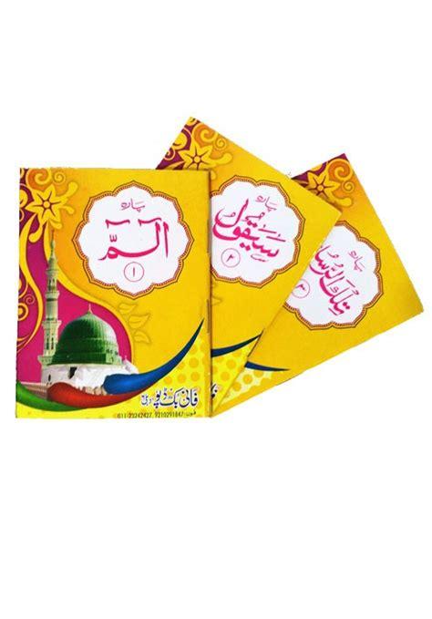 Quran Mini 30 Juzz the holy quran 30 juz set arabic
