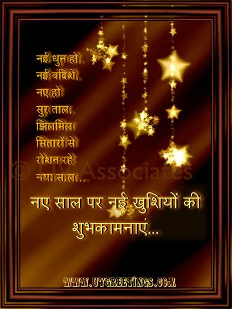 hindi new year ecard jhilmil sitaaron sa naya saal