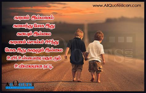 friendship tamil quotes images tamil friendship quotes and images www allquotesicon com