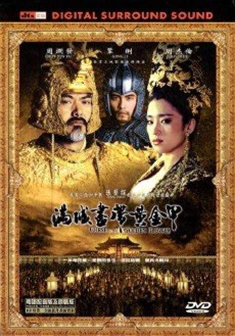 chinese film with subtitles chinese movie dvd curse of the golden flower english