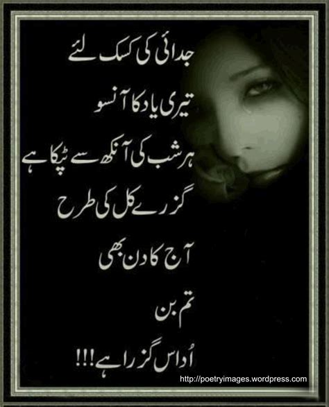 images of love urdu urdu love poetry lovers poetry page 3