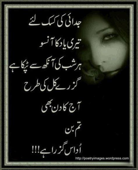 images of love urdu urdu sad poetry and tagged love poetry lovers poetry