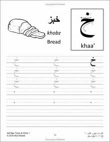 Official Letter Arabic Learn How To Write The Arabic Alphabet Alif Baa Trace Write 1 By Alia Khaled Get Your Copy