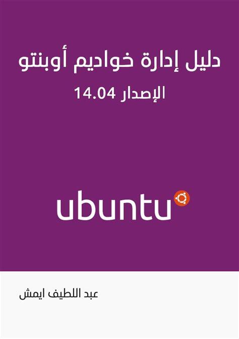 Ubuntu Server Documentation