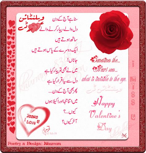 Duwa Poetry For Shadi Card by S Day Urdu Poetry Shayari 2012 With
