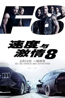 film layar kaca 21 fast furious 8 fast and furious 8 domine le box office chinois 2017 en 7