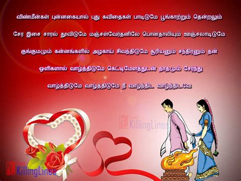 tamil marriage wedding quotes in cards marriage day wishes images in tamil tamil