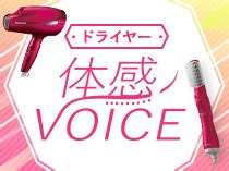 Hair Dryer Voice ヘアーケア panasonic