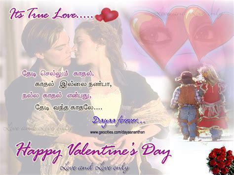 happy valentines poems tamil poems dayaa s
