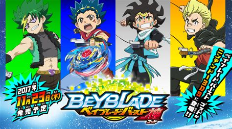 hot anime beyblade burst god the official beyblade burst god website has open in japan