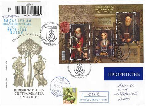 lettere ucraine lettre comm 201 morative d ukraine