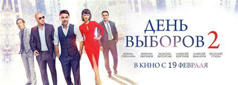 one day film na russkom день выборов 2 на русском языке в израиле