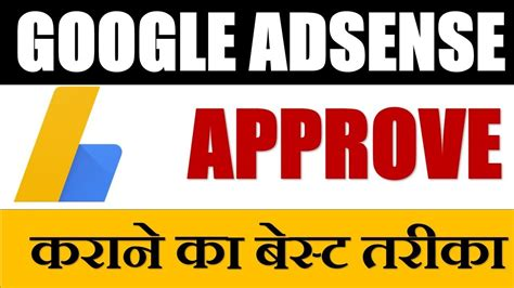 adsense not approved best trick to approve google adsense account hindi youtube