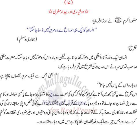 tattoo in islam in urdu hadees nabvi in urdu islamic wallpapers tattoo design bild