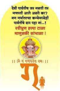Kanya Bhrun Hatya Essay In Marathi by Pics On Bhrun Hatya Mobile