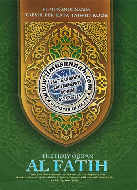 download mp3 al quran dan terjemahan nya atsar enterprise sa0077445 w 744 al qur an terjemahan
