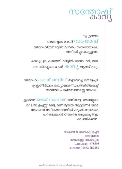 Official Letter Format In Malayalam Minimal Typographic Malayalam Wedding Card On Behance