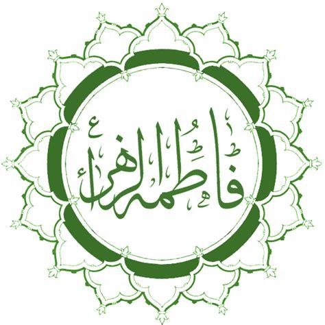 Fatimah Az Zahra By Books Shop 綷 綷寘綷窶勾セ 綷