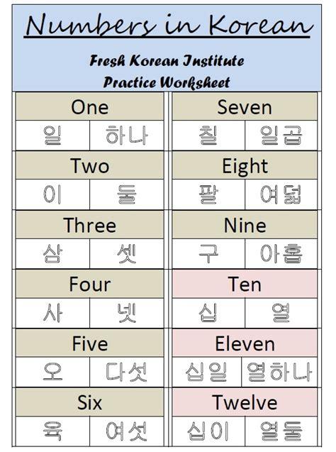Printable Korean Numbers | numbers in korean both korean sino practice