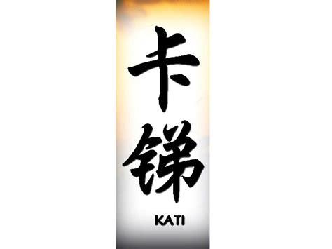 tattoo tushar name kati800 171 chinese names 171 classic tattoo design 171 tattoo