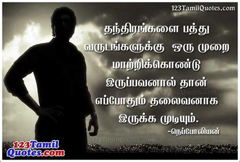 napoleon tamil language lanka quotes messages malasian