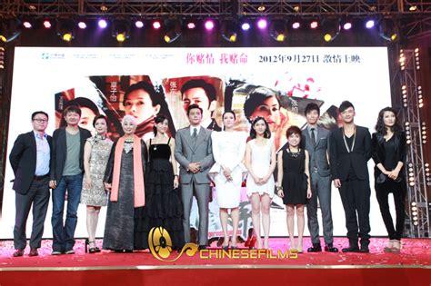 dangerous cast dangerous liaisons premieres in beijing china org cn