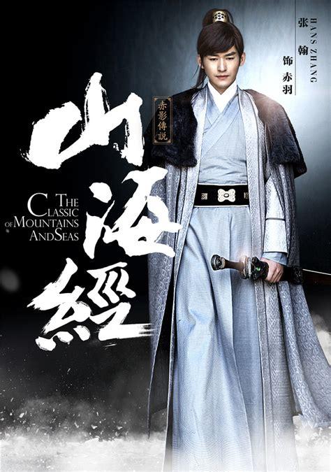 film drama zhang han drama the classics of mountains and seas with zhang han