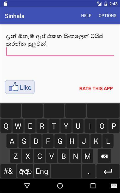 sinhala keyboard layout free download wijesekara sinhala keyboard layout free download