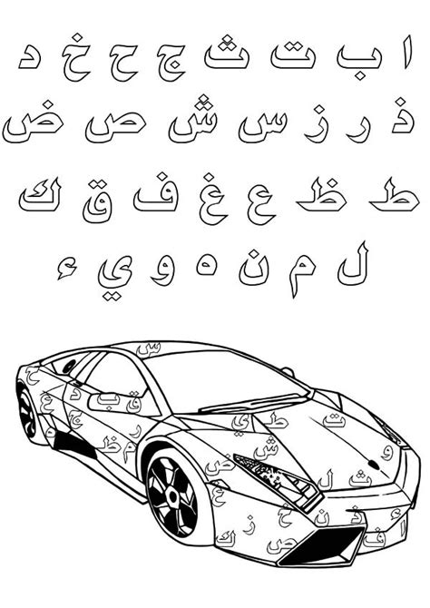 coloring pages of arabic alphabet arabic alphabet coloring pages best place to color