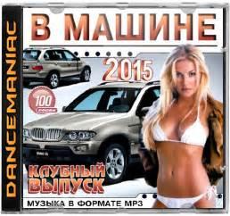mp3 песни в машину 2015