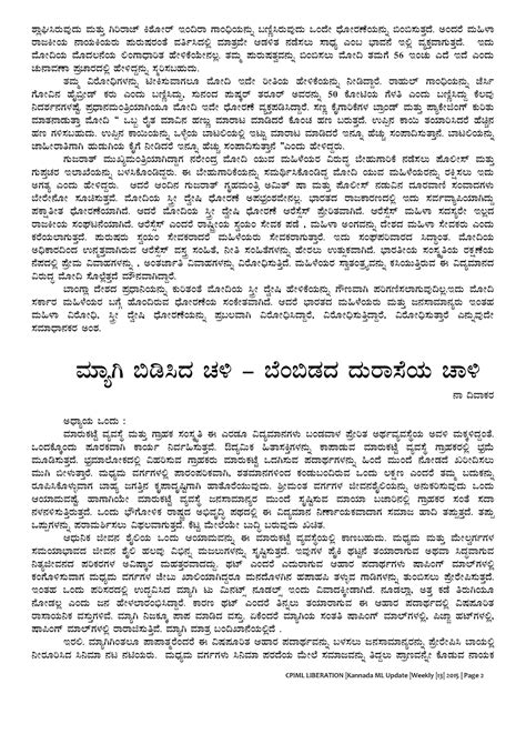 appointment letter in kannada appointment letter in kannada 28 images 28 appointment