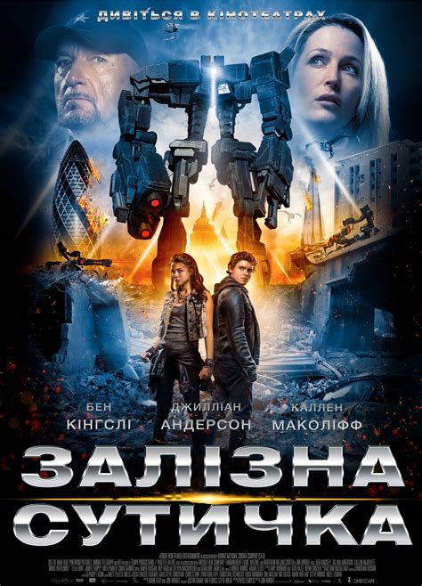 film robot overlords 2014 залізна сутичка robot overlords 2014 1080p ukr eng