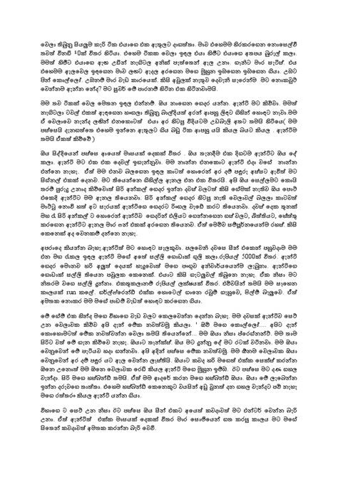 Sinhala Essays by Sinhala Essays Sinhala Essays Sinhala Essays Sinhala Essays Sinhala Essays Sinhala Essays
